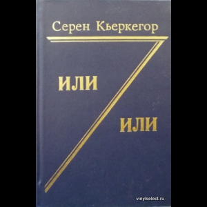 Кьеркегор Серен - Или - Или