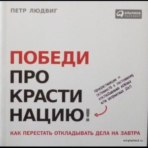 Людвиг Петр - Победи Прокрастинацию!