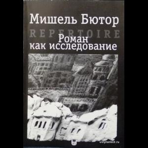 Бютор Мишель - Роман Как Исследование