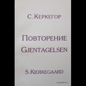 Кьеркегор Серен - Повторение
