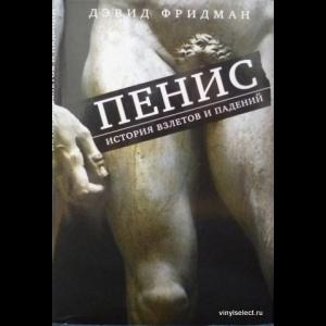 Фридман Дэвид - Пенис. История Взлетов И Падений