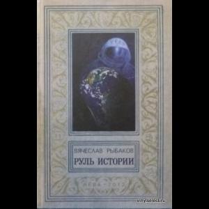 Рыбаков Вячеслав - Руль Истории