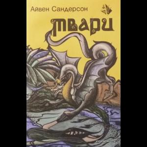 Айвен Сандерсон - Твари