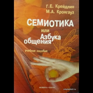 Григорий Крейдлин, Максим Кронгауз - Семиотика, Или Азбука Общения