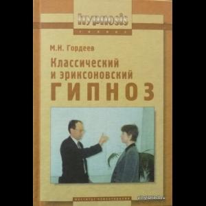 Гордеев Михаил - Классический И Эриксоновский Гипноз