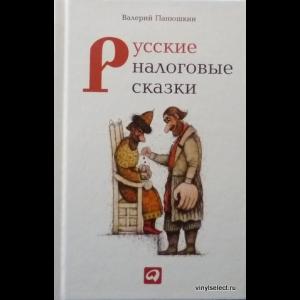 Панюшкин Валерий - Русские Налоговые Сказки