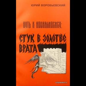 Воробьевский Юрий - Путь К Апокалипсису. Стук В Золотые Врата