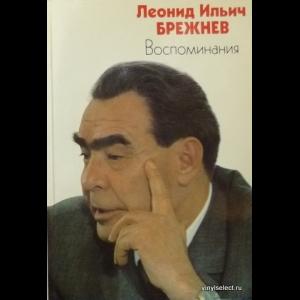 Брежнев Леонид - Воспоминания