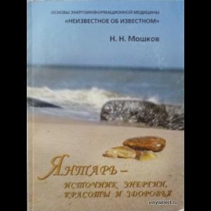 Мошков Николай - Янтарь – Источник Энергии, Красоты И Здоровья