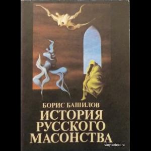 Башилов Борис - История Русского Масонства