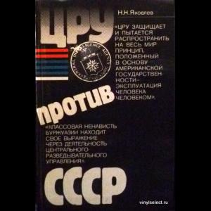 Яковлев Николай - ЦРУ Против СССР