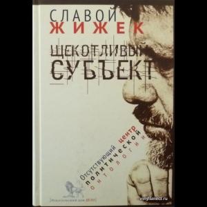 Славой Жижек - Щекотливый Субъект