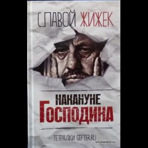 Славой Жижек - Накануне Господина. Сотрясая Рамки
