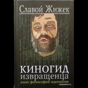 Славой Жижек - Киногид Извращенца