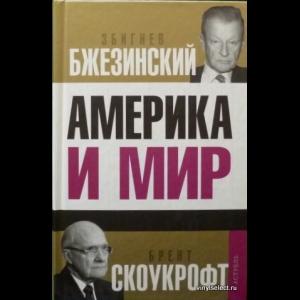 Збигнев Бжезинский, Брент Скоукрофт - Америка И Мир