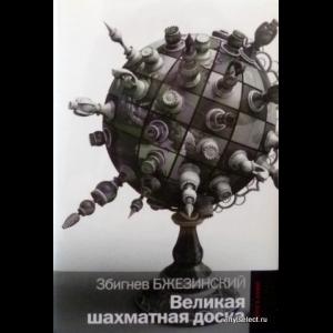 Збигнев Бжезинский - Великая Шахматная Доска