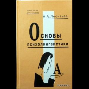 Леонтьев Алексей - Основы Психолингвистики