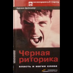Карстен Бредемайер - Черная Риторика. Власть И Магия Слова