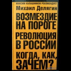 Делягин Михаил - Возмездие На Пороге. Революция В России. Когда, Как, Зачем?