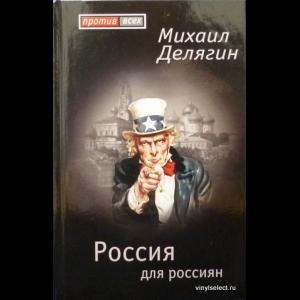 Делягин Михаил - Россия Для Россиян