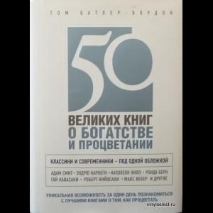 Батлер-Боудон Том - 50 Великих Книг О Богатстве И Процветании