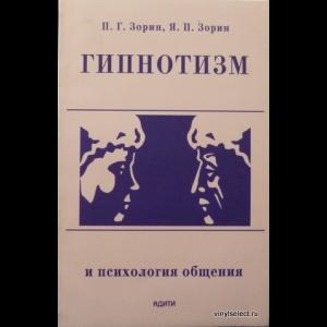 Петр Зорин, Ярослав Зорин - Гипнотизм И Психология Общения