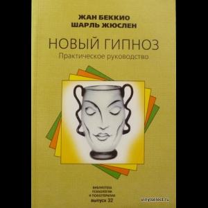 Жан Беккио, Шарль Жюслен - Новый Гипноз. Практическое Руководство