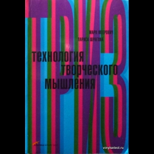 Марк Меерович, Лариса Шрагина - Технология Творческого Мышления