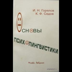 Илья Горелов, Константин Седов - Основы Психолингвистики