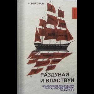 Миронов Арсений - Раздувай И Властвуй