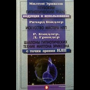 Милтон Эриксон, Ричард Бэндлер, Джон Гриндер - Глубокий Гипнотический Транс. Шаблоны Гипнотических Техник
