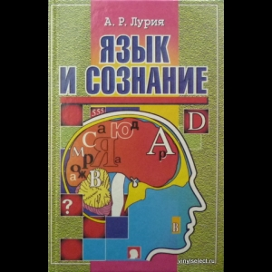Лурия Александр - Язык и Сознание