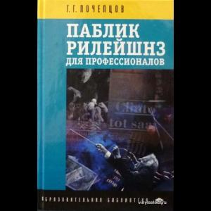 Почепцов Георгий - Паблик Рилейшнз Для Профессионалов