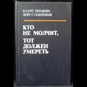 Клаус Полькен, Хорст Сцепоник - Кто Не Молчит, Тот Должен Умереть