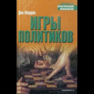 Дик Моррис - Игры Политиков
