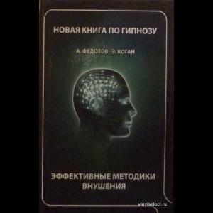Андрей Федотов, Элла Коган - Новая Книга По Гипнозу. Эффективные Методики Внушения
