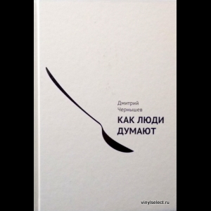 Чернышев Дмитрий - Как Люди Думают