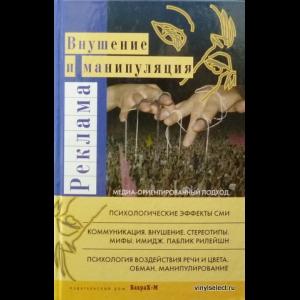 Райгородский Даниил - Реклама. Внушение И Манипуляция. Медиа-Ориентированный Подход