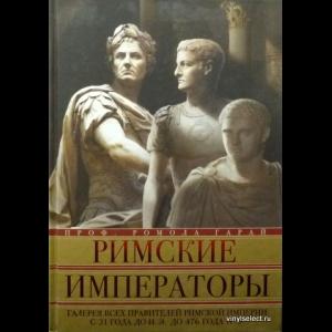 Гарай Ромола - Римские Императоры