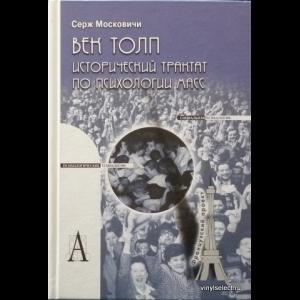 Московичи Серж - Век Толп. Исторический Трактат По Психологии Масс