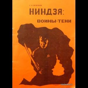 Музруков Глеб - Ниндзя. Воины-Тени