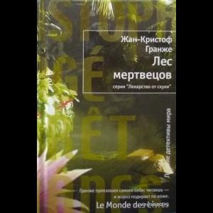 Гранже Жан-Кристоф - Лес Мертвецов