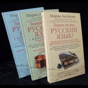 Аксенова Марина - Знаем Ли Мы Русский Язык? (Комплект из 3 книг +2 DVD)