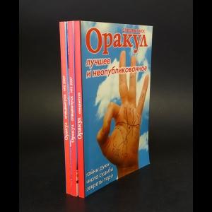Авторский коллектив - Оракул. Лучшее и неопубликованное (Комплект из 3 книг)
