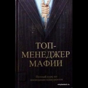 Шляхов Андрей - Топ-Менеджер Мафии