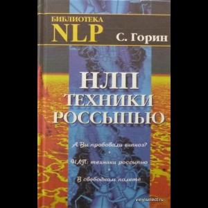 Горин Сергей - НЛП: Техники Россыпью