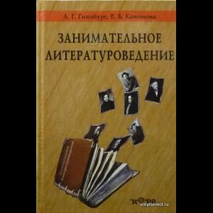 Лилия Гинзбург, Евгения Кононова - Занимательное Литературоведение