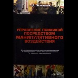 Зелинский Сергей - Управление Психикой Посредством Манипулятивного Воздействия