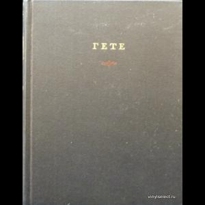 Иоганн Вольфганг Гете - Избранные Произведения (Комплект Из 2 Книг)