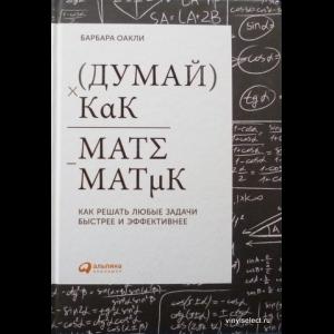 Оакли Барбара - Думай Как Математик